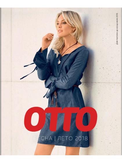 Реклама товаров по каталогам otto в журнале реклама сайтах работы